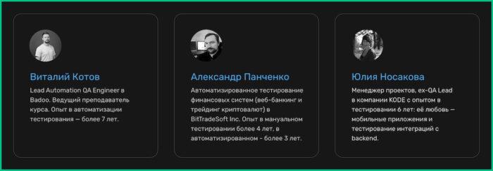 преподаватели Тестировщик ПО