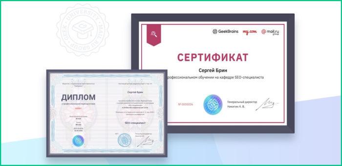 сертификат и диплом после обучения