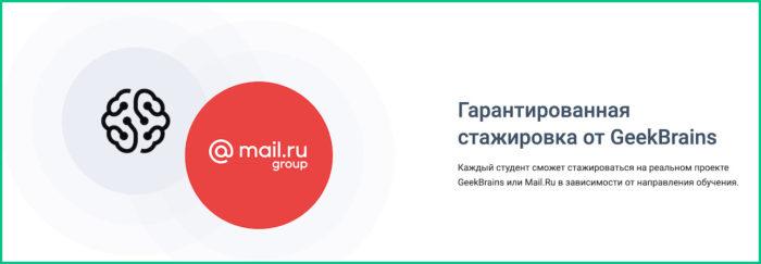 гарантированная стажировка в mail.ru