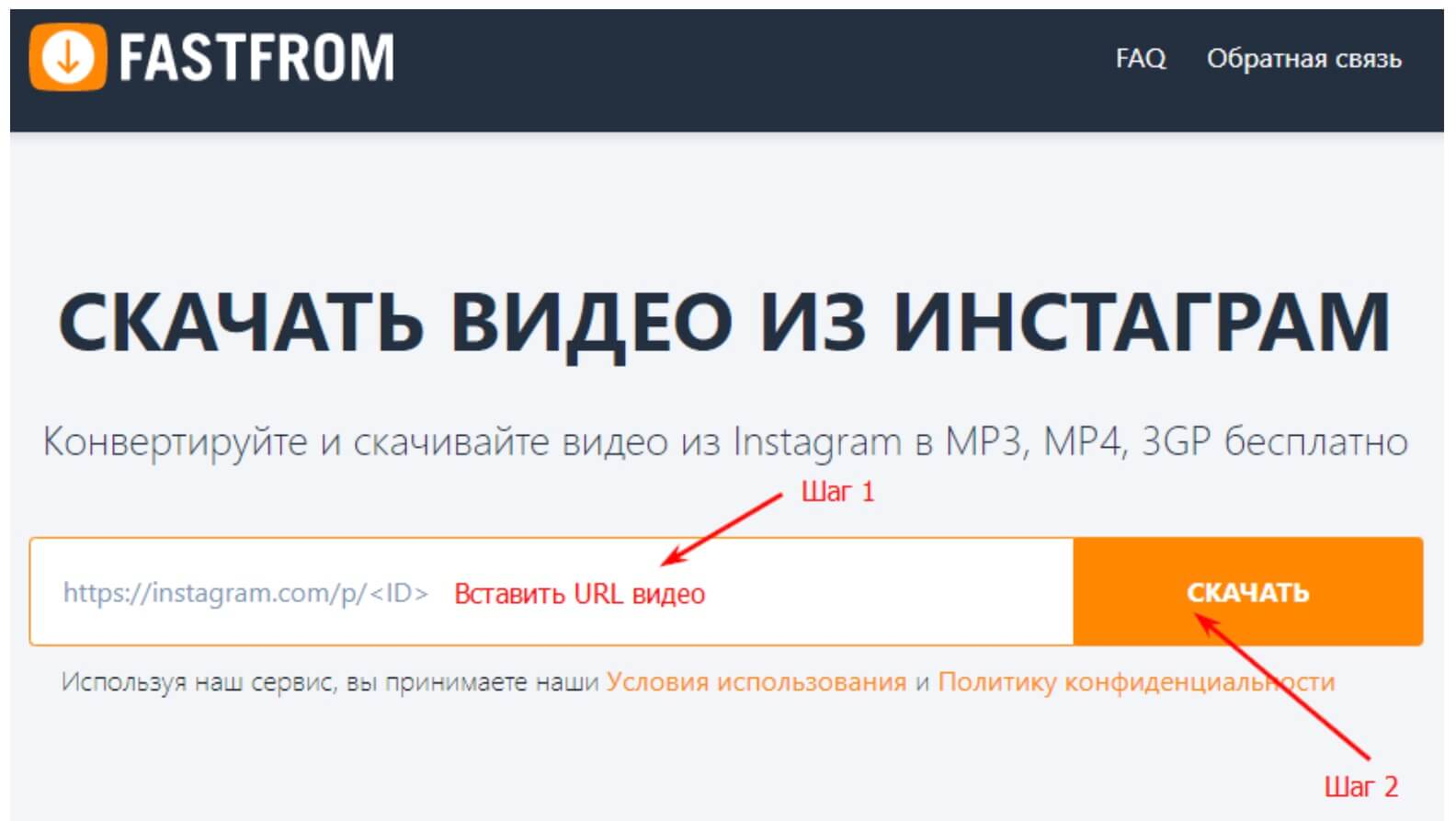 сервис для скачивание из Инстаграм FastFrom