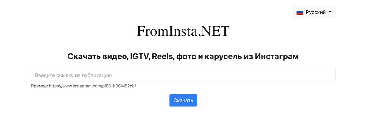 FromInsta