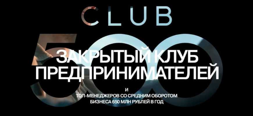 Клуб 500 отзывы о бизнес клубе