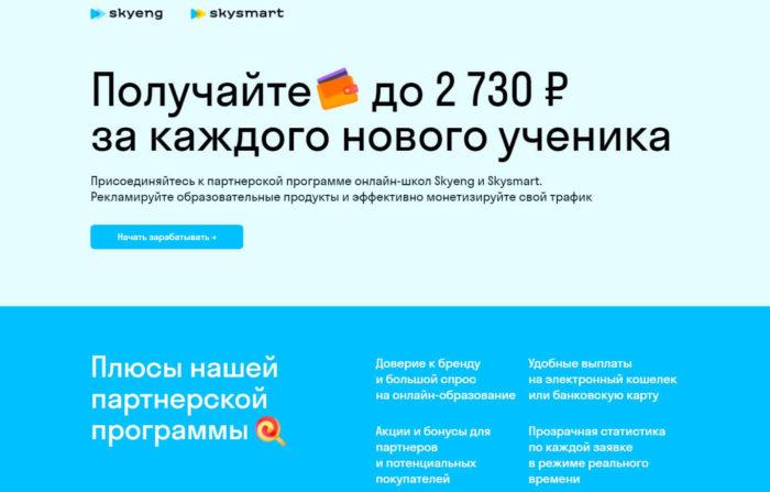 партнёрская программа Skyeng и Skysmart