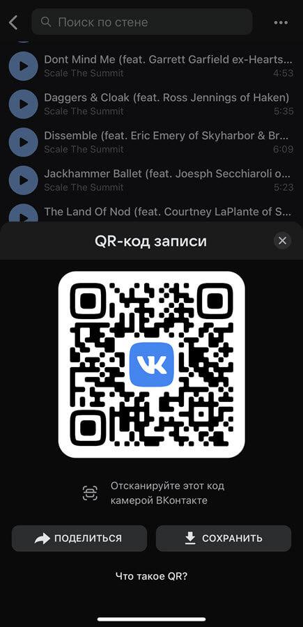 Поделиться записью во ВКонтакте через QR-код