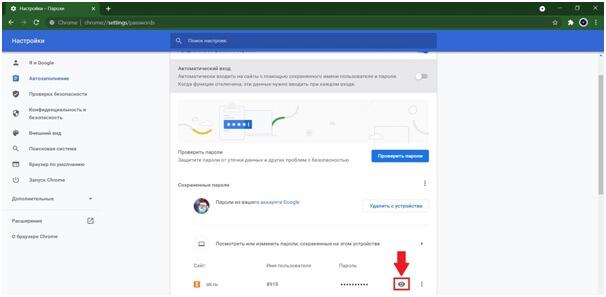 Посмотреть пароль от Одноклассников в браузере
