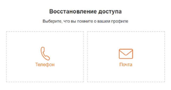 Восстановление доступа через телефон или почту