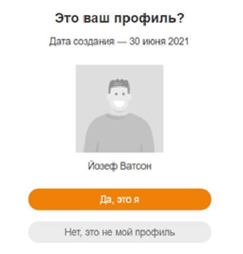 Ваш профиль в Одноклассниках