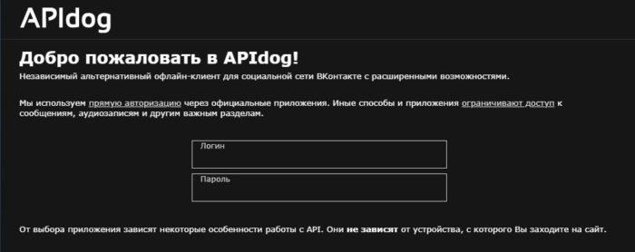 Скачать Невидимка ВКонтакте на Андроид