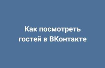 Как посмотреть гостей в ВКонтакте