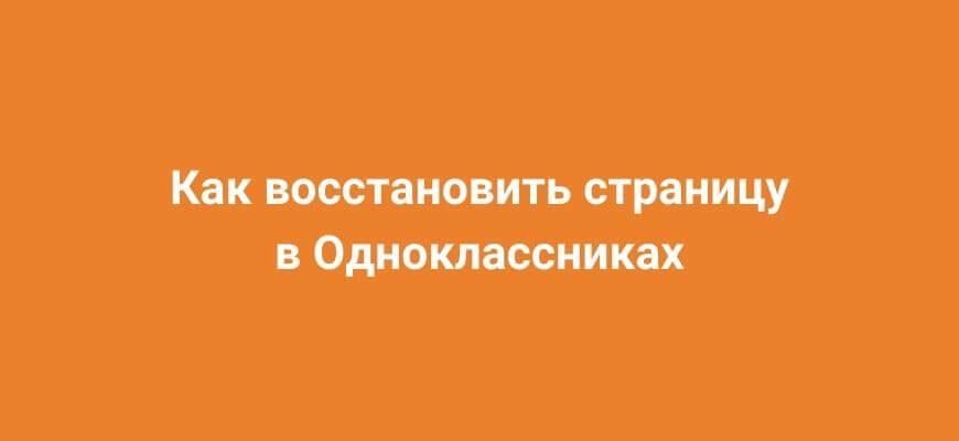 Как восстановить страницу в Одноклассниках