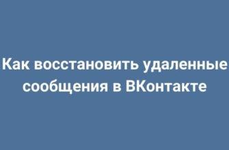 Как восстановить удаленные сообщения в ВКонтакте