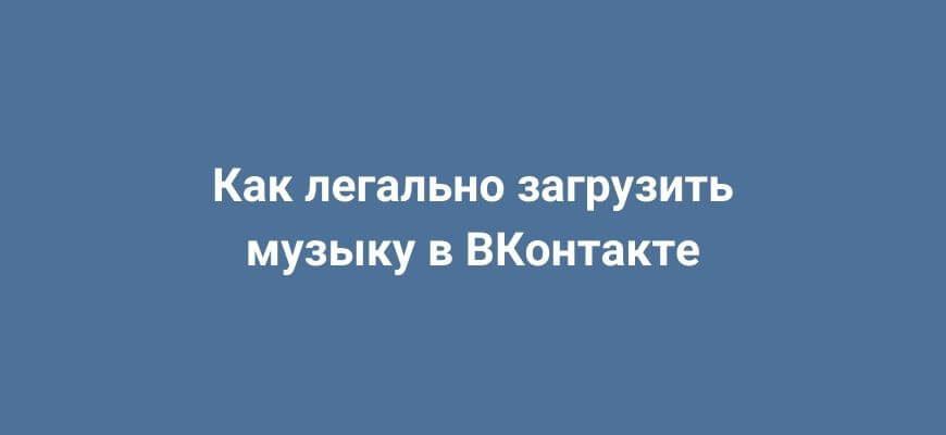 Как загрузить музыку в ВКонтакте