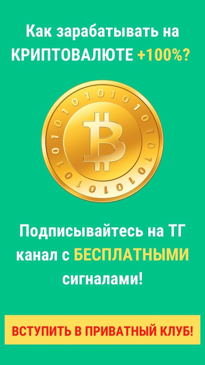 Бесплатные сигналы по крипте