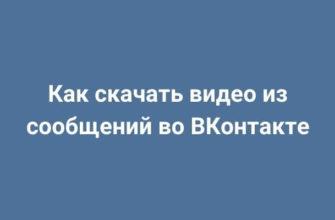 Как скачать видео из сообщений во ВКонтакте