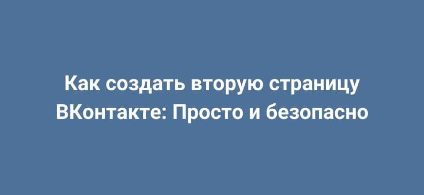 Как создать вторую страницу ВКонтакте
