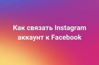 Как связать Instagram аккаунт с Facebook