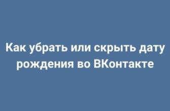Как убрать или скрыть дату рождения в ВКонтакте