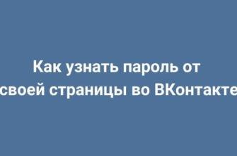Как узнать пароль от своей страницы во ВКонтакте